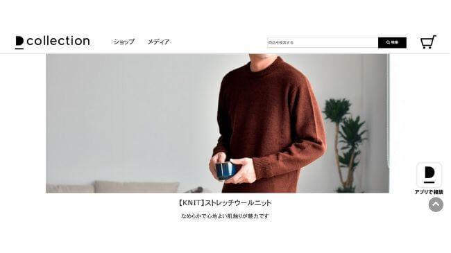 メンズファッション通販 Dcollectionの公式サイトのキャプチャ