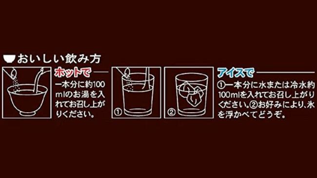 AGFのほうじ茶の飲み方