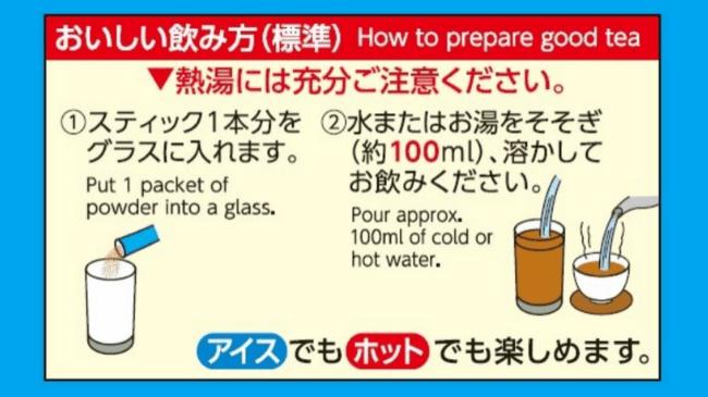 伊藤園のむぎ茶のパッケージに記載されている飲み方