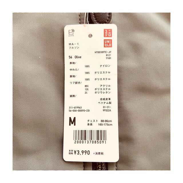 ユニクロのMA-1ブルゾンの値札