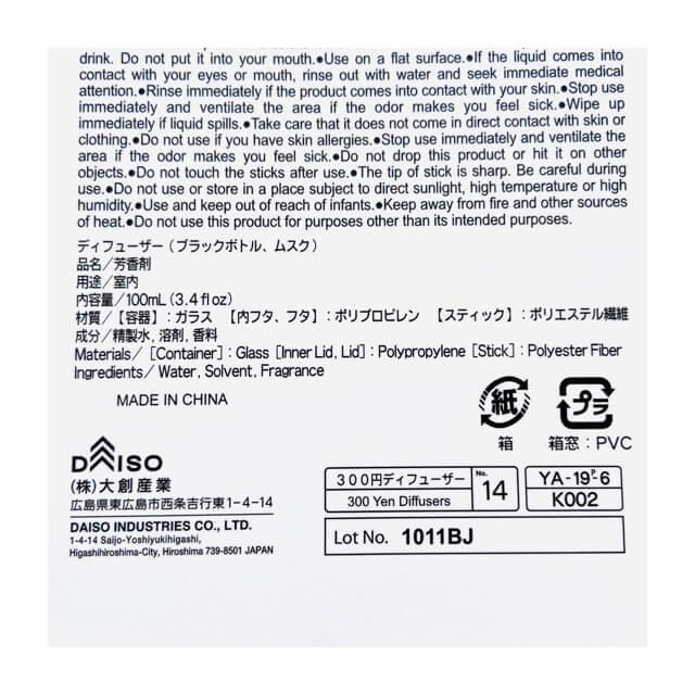 ダイソーのブラックディフューザーのパッケージに記載あるスペック