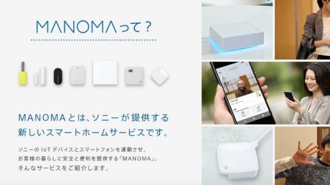 ソニーのスマートホーム(MANOMA)
