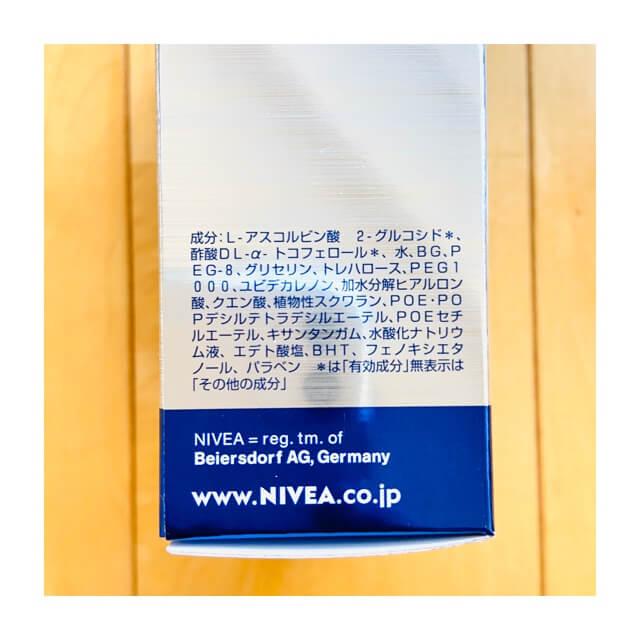 ニベアメン アクティブエイジローションのパッケージ側面