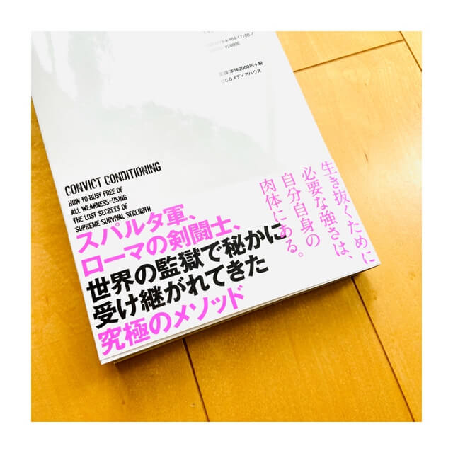 プリズナートレーニングの書籍の裏目にあるメッセージ