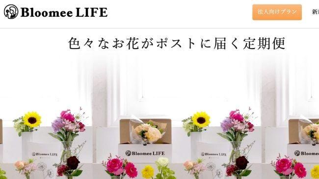 親孝行で利用したい花の定期便はブルーミーライフ