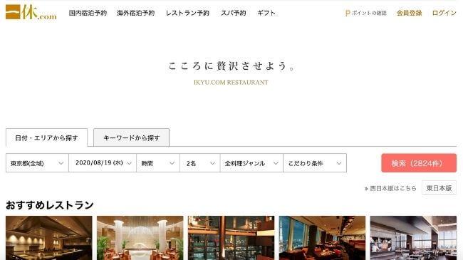 親孝行で利用したい一休.comのレストラン