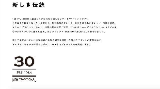 ボストンクラブの公式サイトのページ