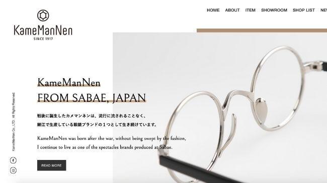 カメマンネンの公式サイト