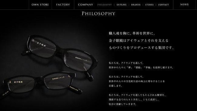 金子眼鏡の公式サイトのページ