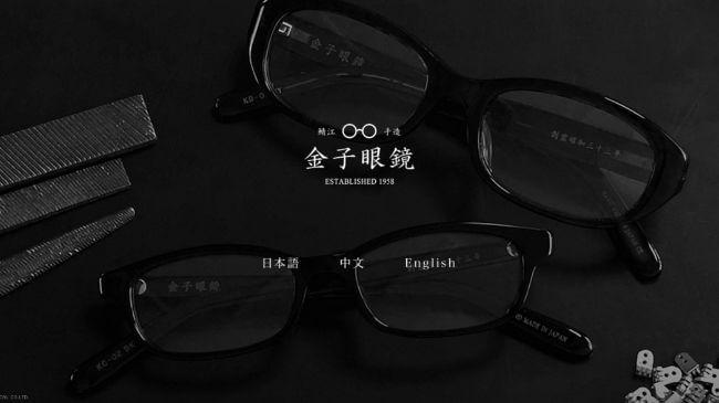 金子眼鏡の公式サイト