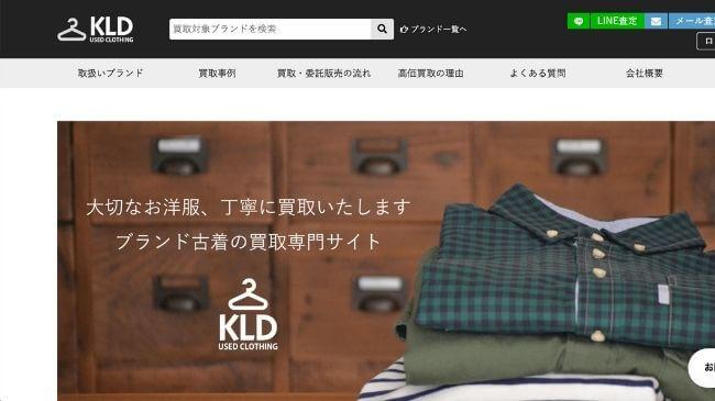 ブランド服の買取サービスKLD