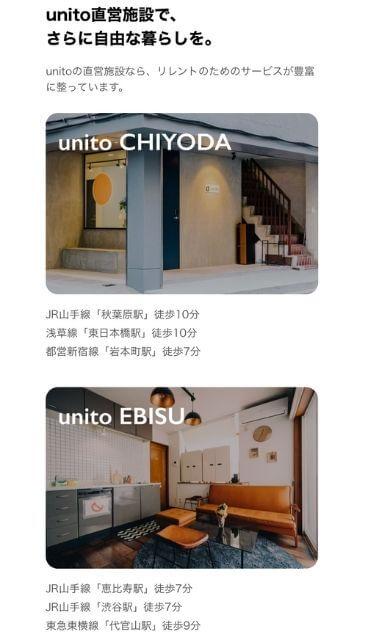 ユニットで利用できる部屋の例